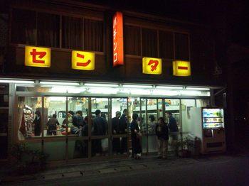 城崎温泉センター遊技場.jpg